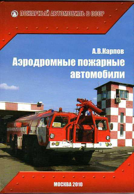 Areodome (Airport) fire truck in the USSR
